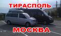 Молдова Тирасполь - Москва - Молдова!!!