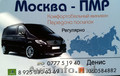 ПМР Тирасполь - Москва - ПМР