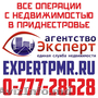 Единая Служба Недвижимости в Тирасполе  http://expertpmr.ru/