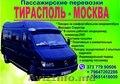 Пассажирские перевозки Тирасполь - Москва
