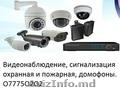 Видеонаблюдение,  сигнализация,  домофоны - 77750202
