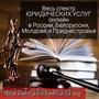 Юридические услуги онлайн в России,  ПМР,  Молдове и Белоруссии